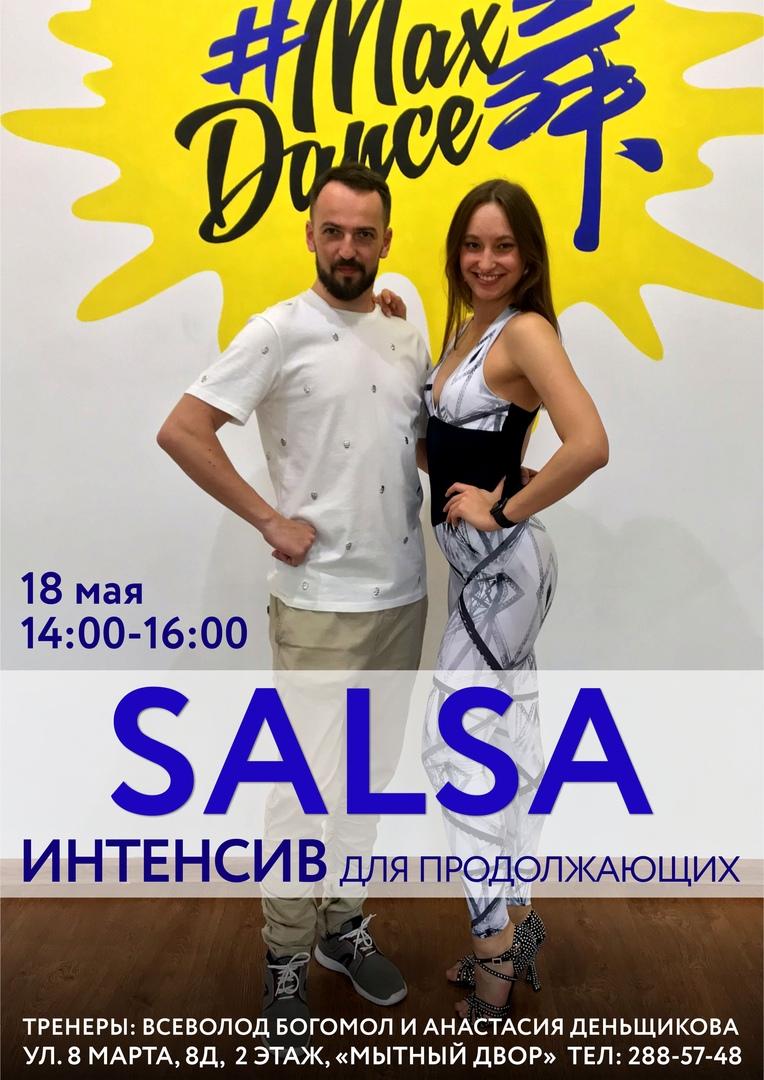 Афиша ИНТЕНСИВ САЛЬСА в MaxDance