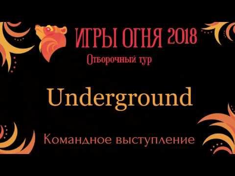 Underground (конкурс, командник). Игры Огня 2018.