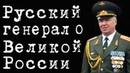 Русский генерал о Великой России ВикторСоболев
