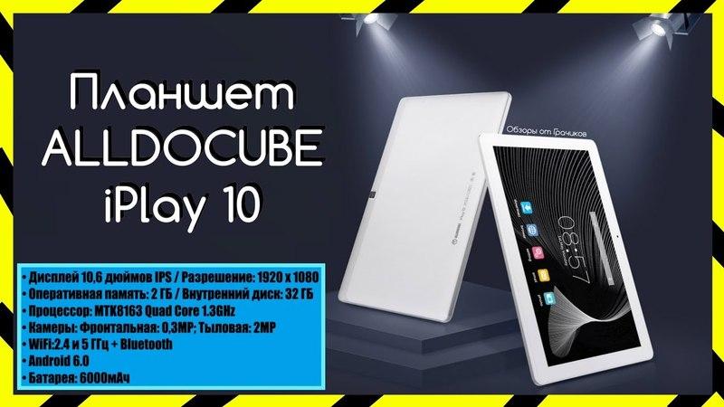 Планшет ALLDOCUBE iPlay 10 с 10.6 FullHD Экраном / Обзор Тесты с GearBest