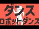 【ニコカラ】ダンスロボットダンス≪on vocal≫