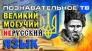 Как делают незалежну Украину 2 Великий могучий нерусский язык Познавательное ТВ Елена Гоголь