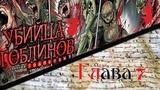 УБИЙЦА ГОБЛИНОВ ГОД ПЕРВЫЙ Goblin Slayer Side Story Year One. Часть 7. Озвучка манги