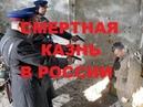 Смертная Казнь в России.