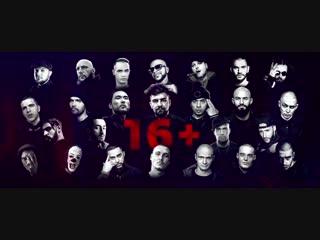 BEEF: Русский хип-хоп