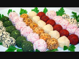 Праздничная закуска Сырные шарики 5 вкусных рецептов!