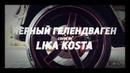 18 ЧЁРНЫЙ ГЕЛЕНДВАГЕН AMG LIKA KOSTA BEST cover 2018 Black Gelandewagen AMG Lika Kosta