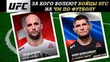 За кого болеют бойцы UFC на ЧМ по футболу