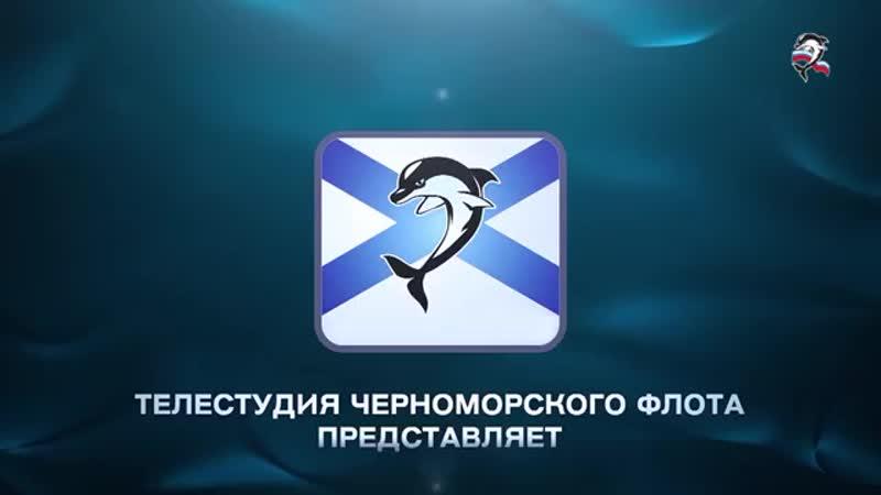 Черноморский флот вчера сегодня завтра 19 10 2018 Черноморскийфлот ВМФ