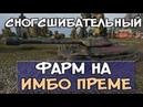 СТРИМ БОЛЬШОМ ТЕЛИКЕ [World of Tanks]