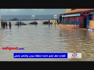 قطرات مطر تغرق مجددا منطقة سيدي بوالذهب بآسفي 30_⁄10_⁄2018