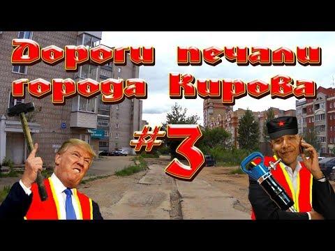 Дороги печали города Кирова 3