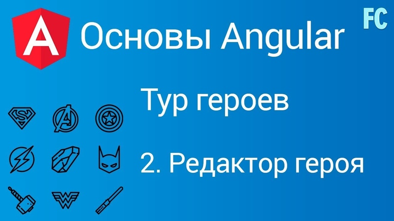 Основы Angular. Тур героев. 2 Редактор героя