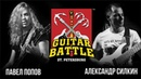 GUITAR BATTLE 4 Попов vs Силкин