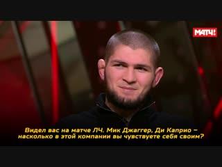 Интервью Хабиба Нурмагомедова в студии Матч ТВ