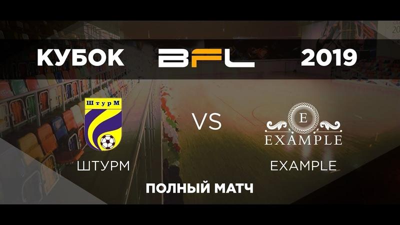 • Кубок BFL 2019 • Штурм - Example • Полный матч