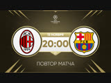 Милан - Барселона. Повтор матча Лиги Чемпионов 2011 года
