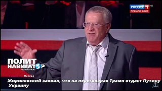 Жириновский заявил, что на переговорах Трамп отдаст Путину Украину