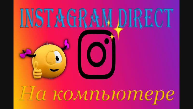 🎆 Как установить программу INSTAGRAM DIRECT с компьютера 💻 INSAGRAM через компьютер