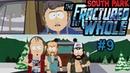 South Park: The Fractured but Whole - Охранники, собаки и Смертельная битва! 9 (2160p 4K UHD 60Fps)