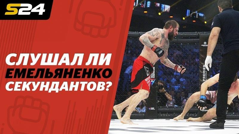 «Руку выше!». Бой Емельяненко – Пешта глазами секундантов   Sport24