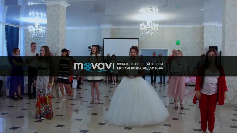Танец невесты и подружек 💃🏻