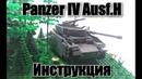 LEGO panzer IV Ausf.H. Инструкция на лего танк.