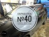 Сухой туман 190 .Обработка № 40 Opel Zafira