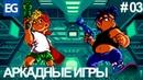 Аркадные Игры в которые стоит сыграть Выпуск 03