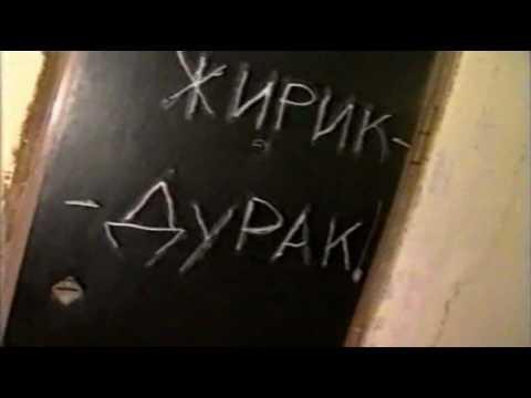 Владимир Жириновский в 33 квадратных метра Часть 1