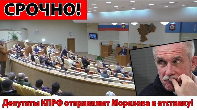 Депутаты КПРФ всех уровней отправляют Морозова в отставку! СРОЧНО!