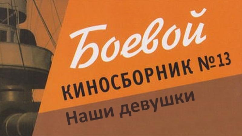 Боевой киносборник №13. Наши девушки / 1942 / Абрам Роом, Григорий Козинцев