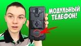 DOOGEE S90 - СМАРТФОН КОНСТРУКТОР С РАЗНЫМИ МОДУЛЯМИ!