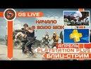 Бесплатные игры PS Plus - апрель 2018. Mad Max и Trackmania Turbo. Стрим GS LIVE BLITZ