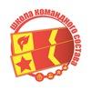 Межрегиональная школа командного состава СО