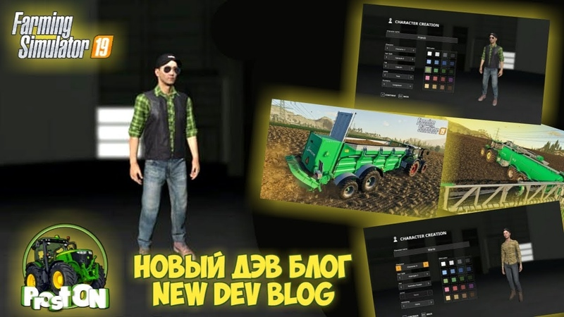 Farming Simulator 2019 FS 19 Новый Дэв Блог New Dev Blog Character Customisation