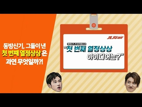 [명예사원 동방신기] 동방신기의 제주항공 첫회의✈️_Full.ver
