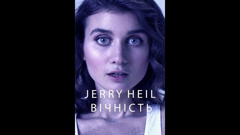 JERRY HEIL - ВІЧНІСТЬ (Новорічна) Official Audio! ПРЕМЄРА!