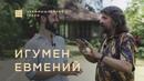Игумен Евмений - сексуальность, духовность и реабилитация эго / Невымышленные Герои