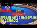 НАТО «рвет и мечет»: выборы на Донбассе так и не удалось сорвать
