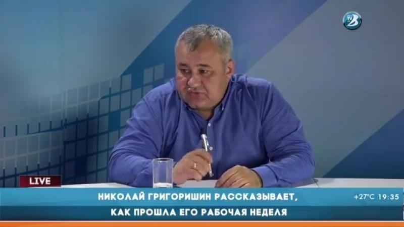 Николай Григоришин рассказывает, как прошла его рабочая неделя