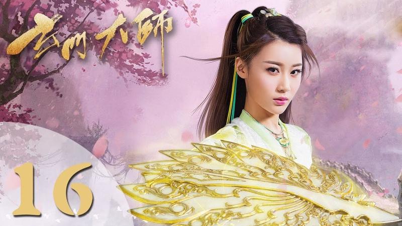 【玄门大师】(ENG SUB) The Taoism Grandmaster 16 热血少年团闯阵救世(主演:佟梦实、王秀竹、3