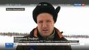 Новости на Россия 24 Вахтовиков бросили без еды в окружении белых медведей