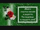 ✿✿✿КРАСИВОЕ ПОЗДРАВЛЕНИЕ С ДНЁМ РОЖДЕНИЯ ДЛЯ ДОЧЕРИ✿✿✿