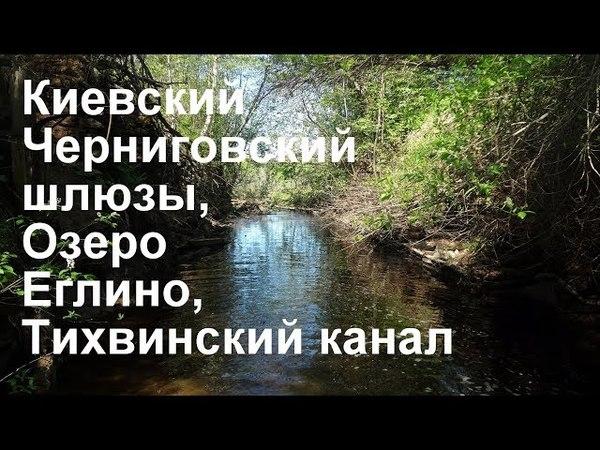 Киевский и Черниговский шлюзы на Тихвинском канале Озеро Еглино