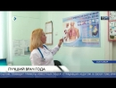 Лучший врач года Ирина Бойко