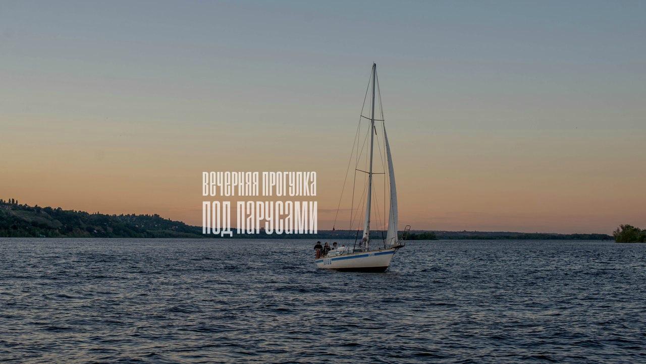 Афиша Саратов Вечерняя прогулка под парусами 6 июля