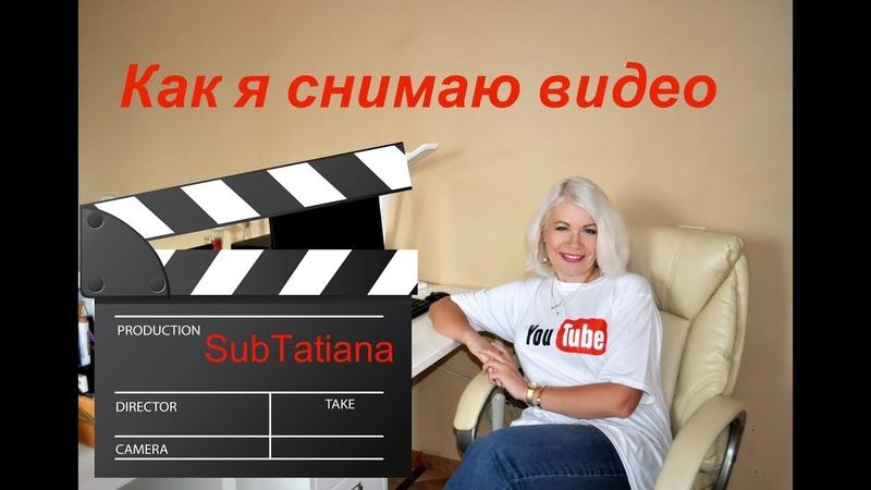 ✔Как я снимаю видео. Ютуб видеохостинг.