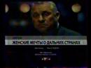 Анонс в титрах Женские мечты о дальних странах (Первый канал, 19.04.2011)
