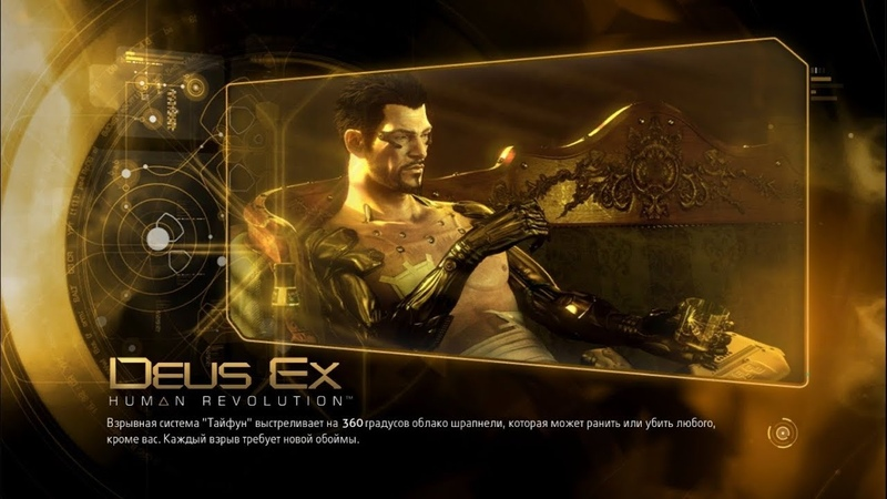 Deus Ex H R ► Futuristic beginning Футуристическое начало №1